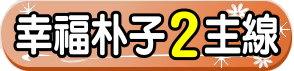 幸福朴子2主線