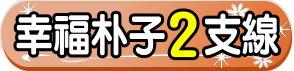 幸福朴子2支線